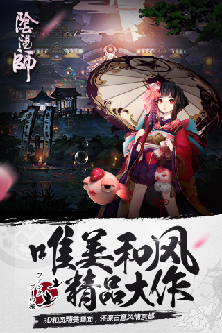 阴阳师app截图2