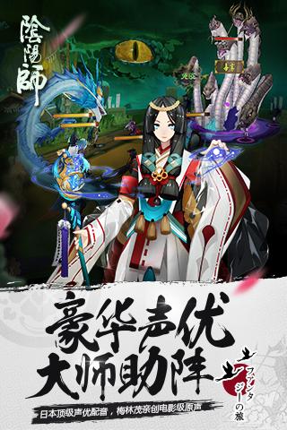 阴阳师app截图3