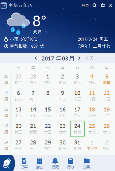 中华万年历截图1