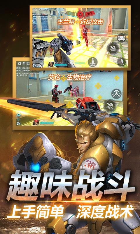 英雄枪战app截图4
