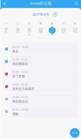 时间管理领域全能型 app,好用有效管理你的计划