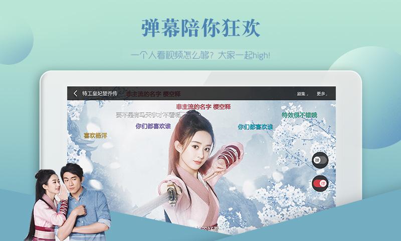 搜狐视频HD截图1