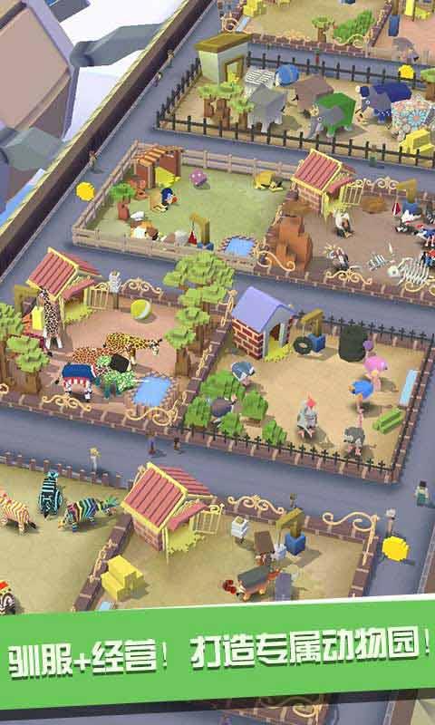 疯狂动物园app截图3