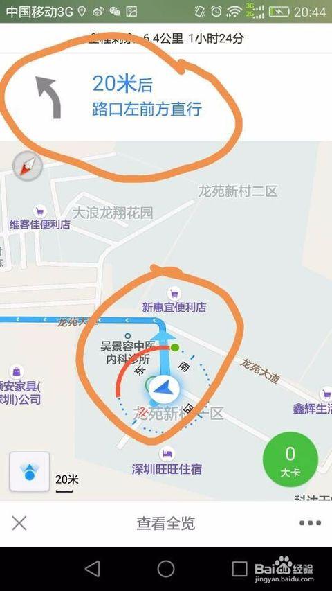 百度地图导航在线导航如何使用