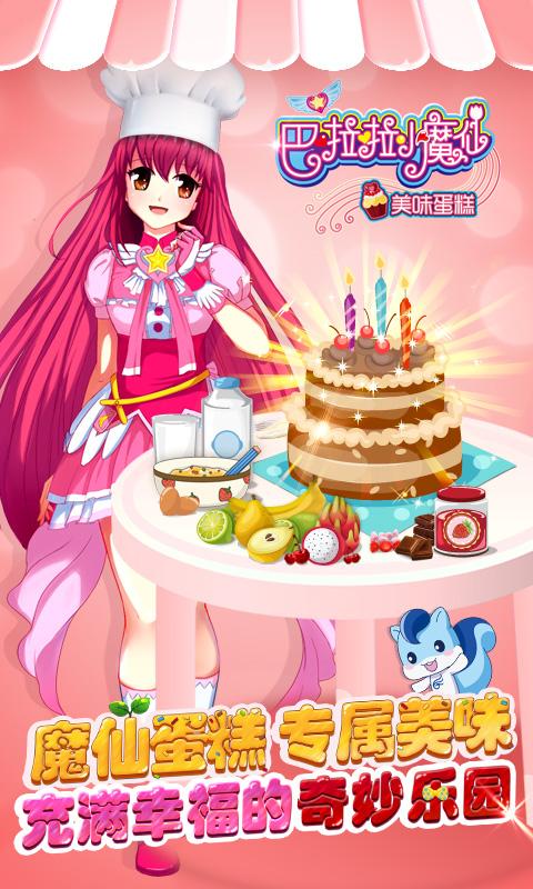 巴啦啦小魔仙美味蛋糕截图1