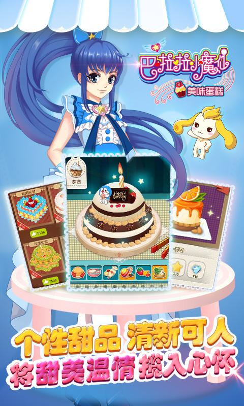 巴啦啦小魔仙美味蛋糕电脑版截图2