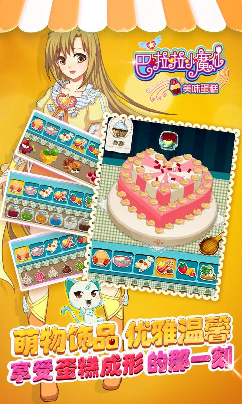 巴啦啦小魔仙美味蛋糕电脑版截图3