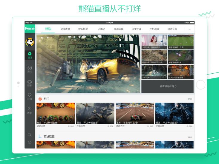 熊猫直播HD安卓平板版截图1