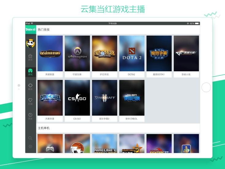 熊猫直播HD安卓平板版截图3