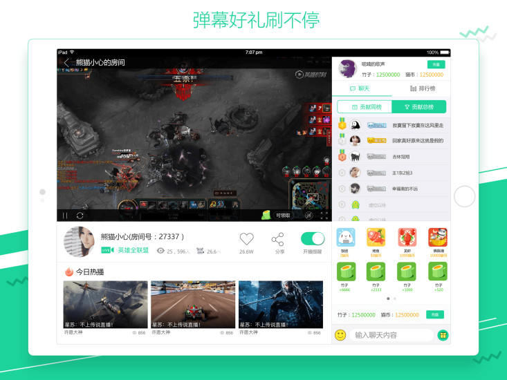 熊猫直播HD安卓平板版截图4