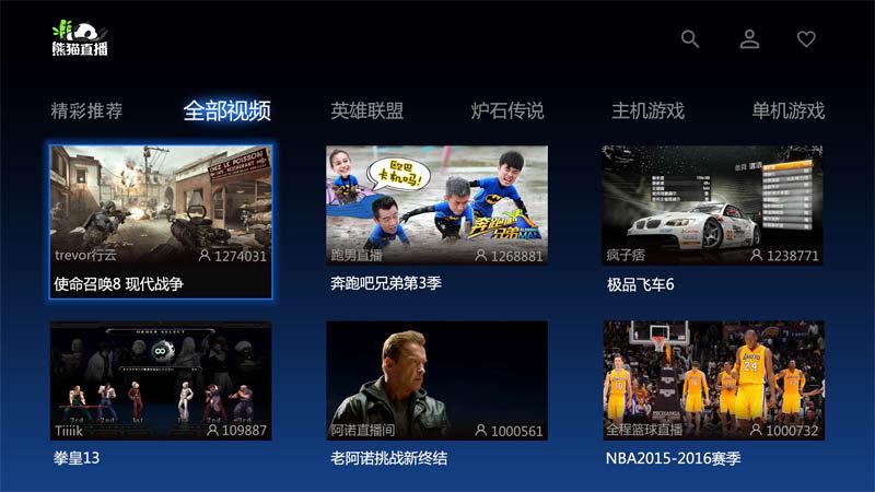 熊猫直播tv版tv版截图1