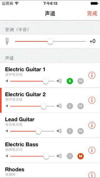 吉他演奏家截图4