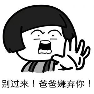 个性卡通搞笑表情包微信表情7
