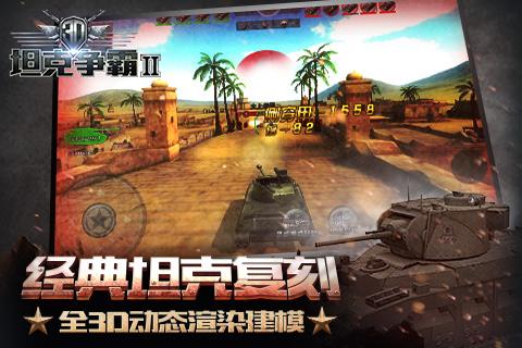 3D坦克争霸2截图3