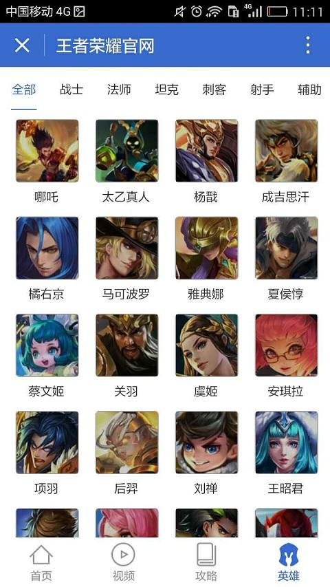 王者荣耀官网截图4