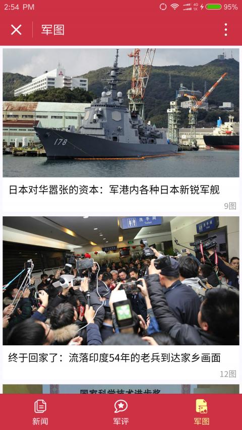 中华军事截图3