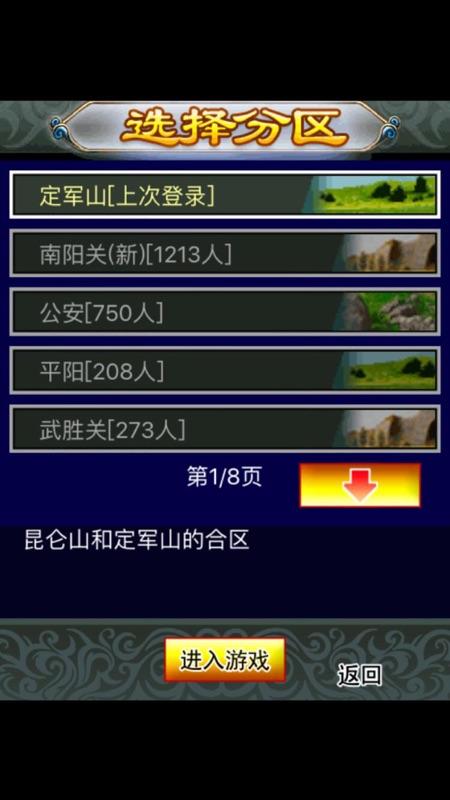 幻想三国经典版截图4