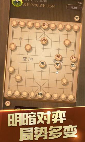 天天象棋电脑版截图4