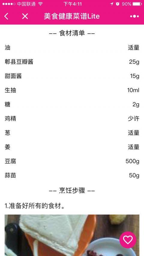美食健康菜谱Lite截图3