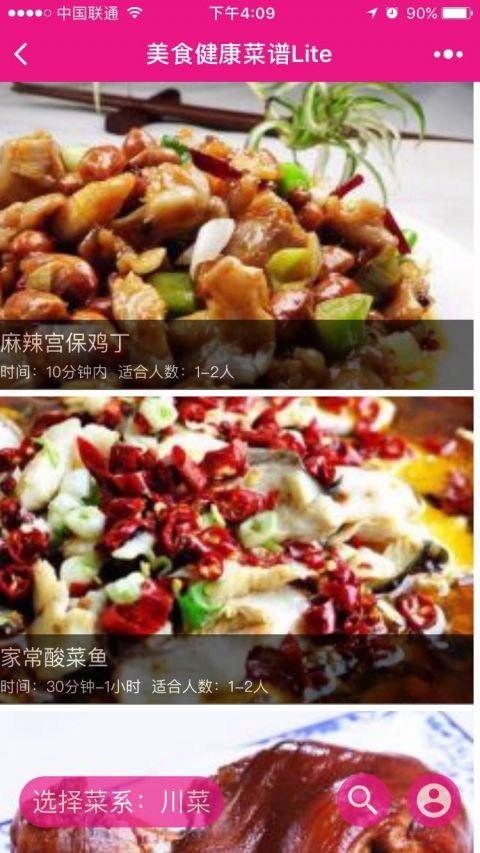 美食健康菜谱Lite截图1