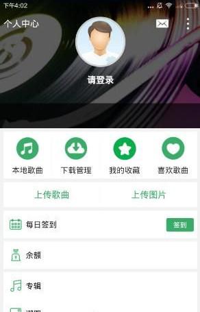 y2002音乐app下载