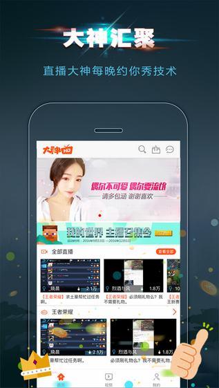 大神互动app