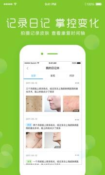 皮肤宝app截图2