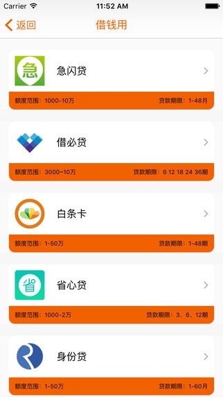 借钱用app