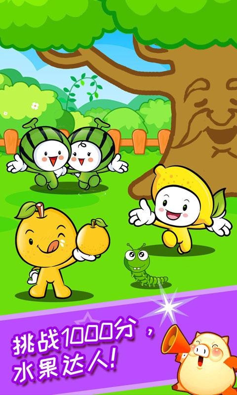 儿童宝宝接水果截图3