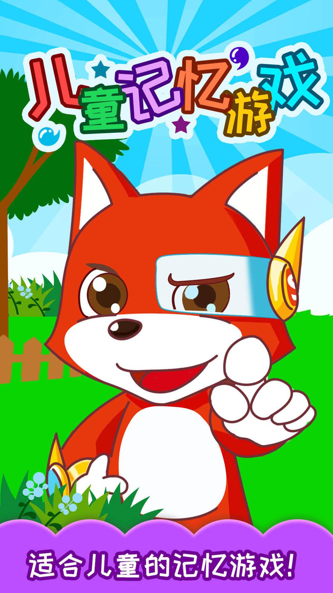 儿童记忆游戏电脑版截图1