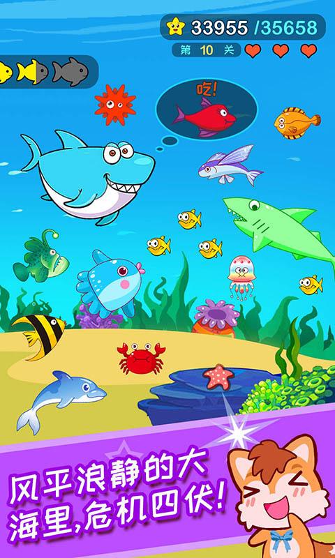儿童游戏大鱼争霸截图3