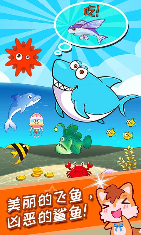 儿童游戏大鱼争霸截图2