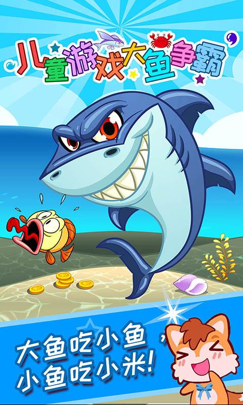 儿童游戏大鱼争霸截图1