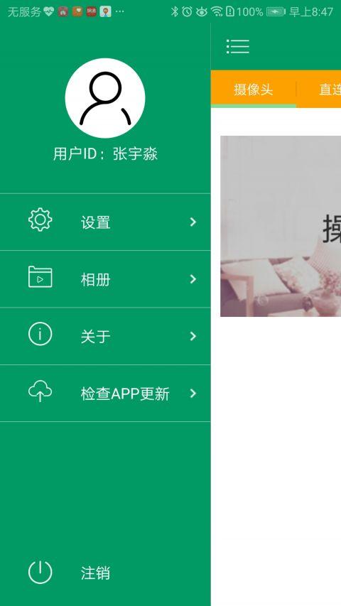 Neye3C app截图4