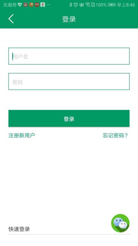 Neye3C app截图1