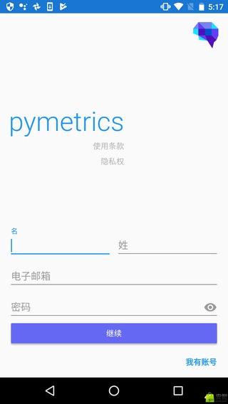 pymetrics截图1