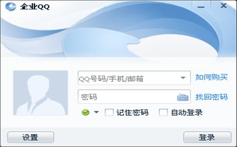 企业QQ截图1