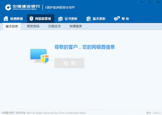 中国建设银行E路护航网银安全组件截图2