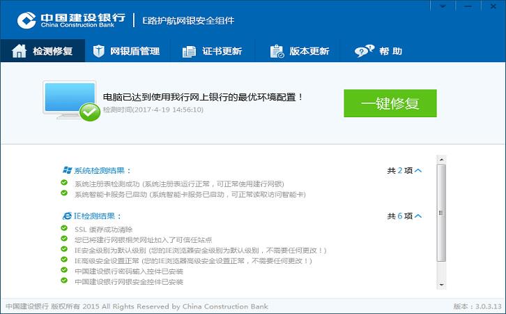 中国建设银行E路护航网银安全组件截图1
