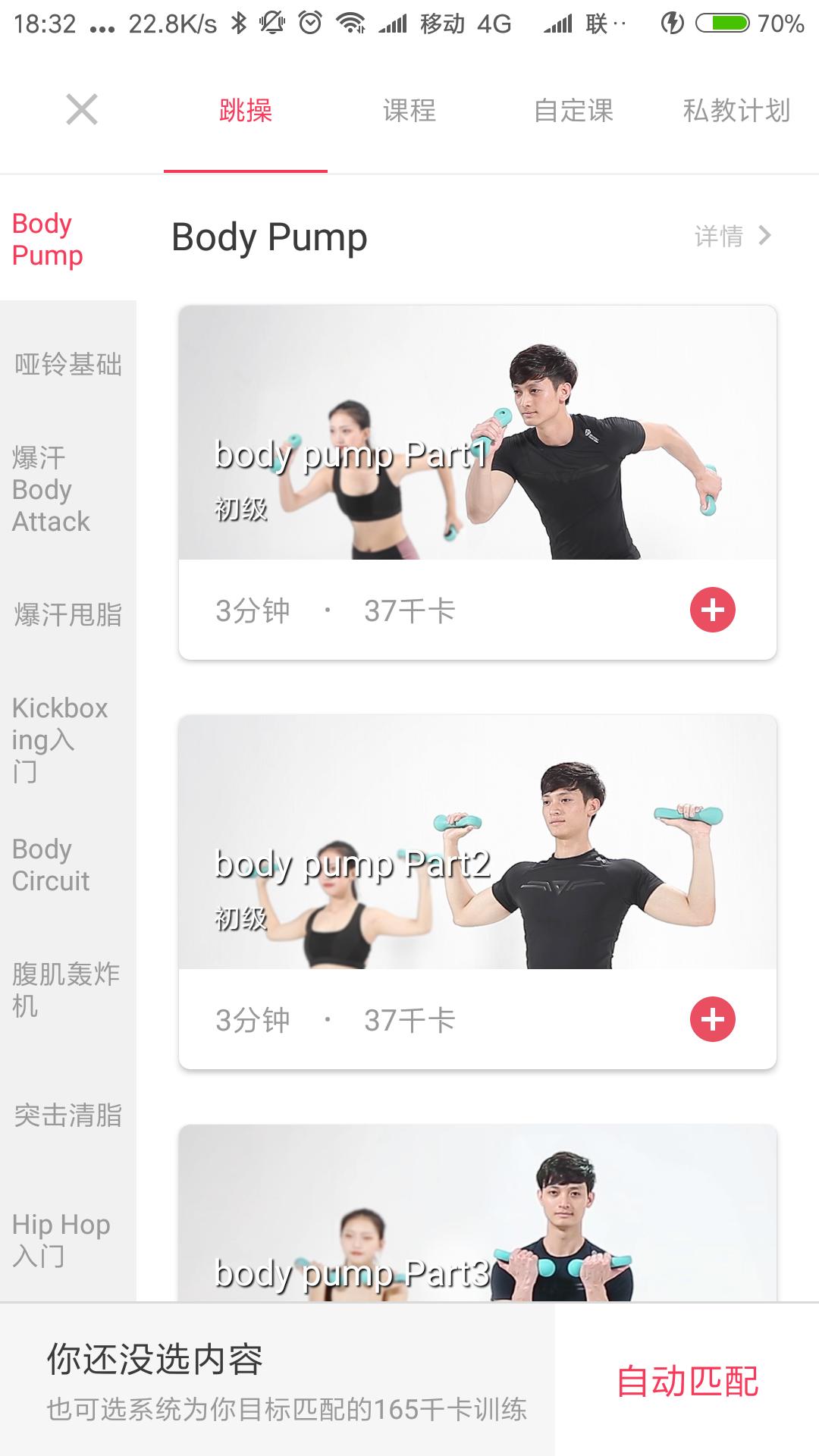 Move It app截图3
