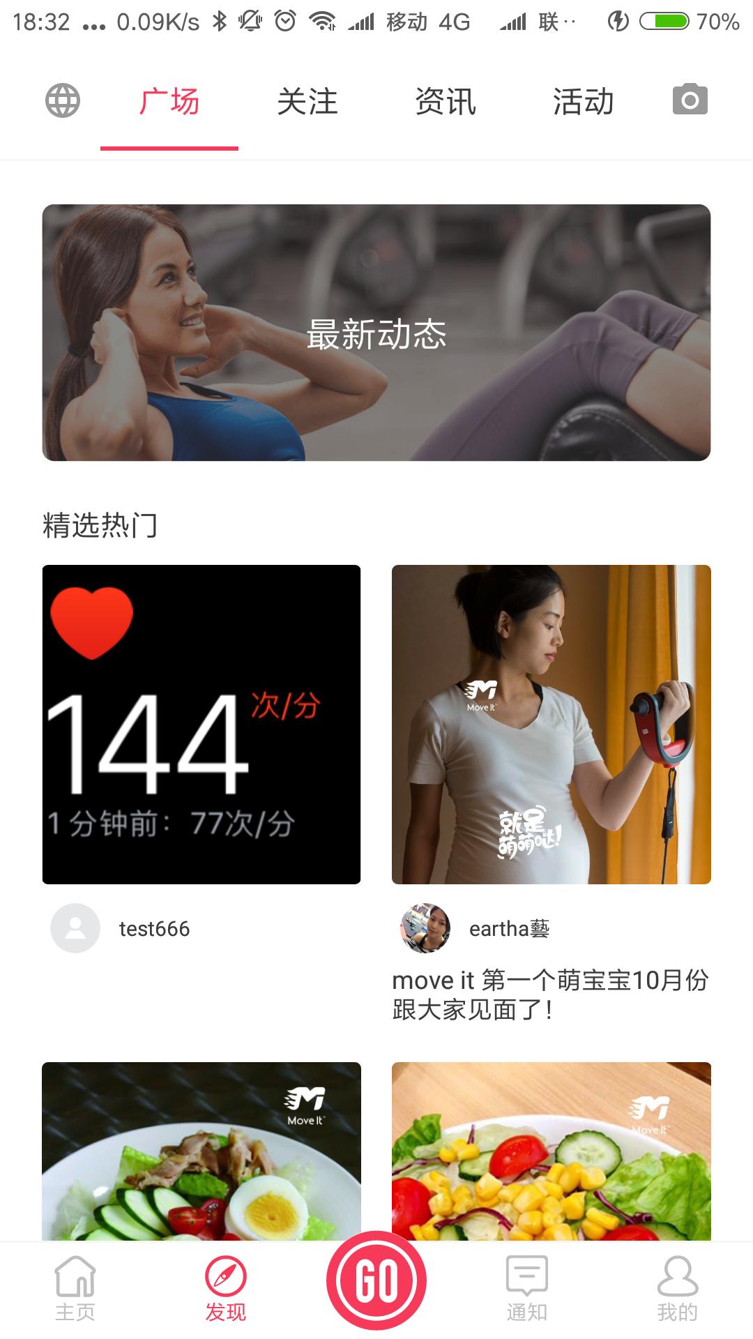 Move It app截图2