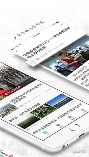 河北日报电子版软件下载