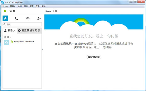 Skype电脑版截图2
