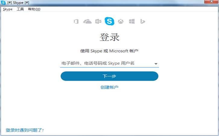 Skype电脑版截图1
