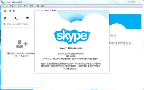 Skype电脑版截图3