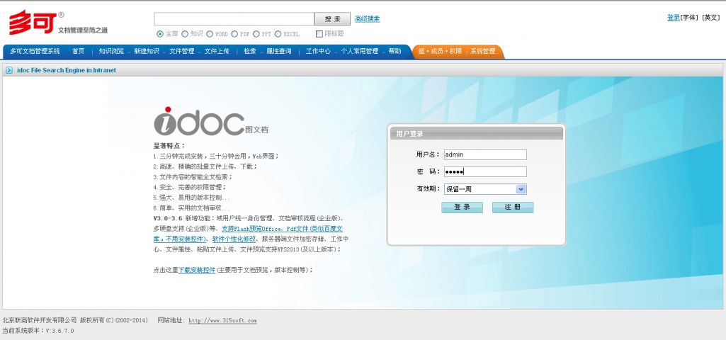 多可文档管理系统截图2
