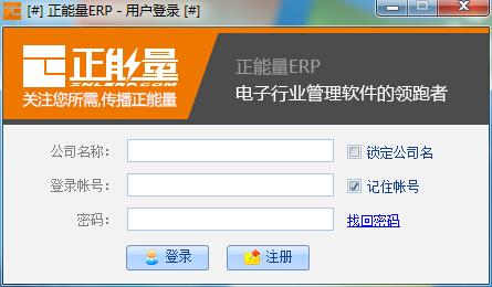 正能量ERP快捷版截图1