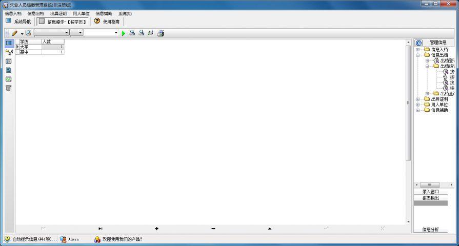 宏达失业人员档案管理系统截图2