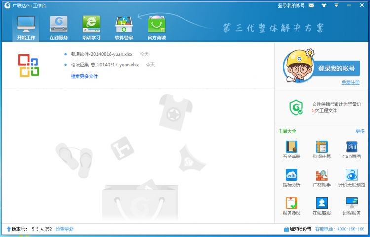 广联达G工作台截图1