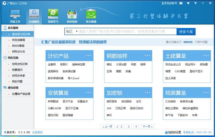 广联达G工作台截图2
